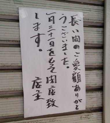 川井古書店閉店