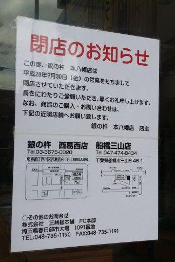 銀の杵本八幡店閉店