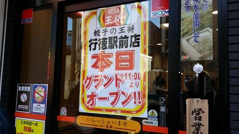 餃子の王将行徳オープン