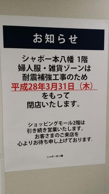 シャポー本八幡1F工事のため閉店