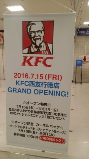 KFC西友行徳店オープン