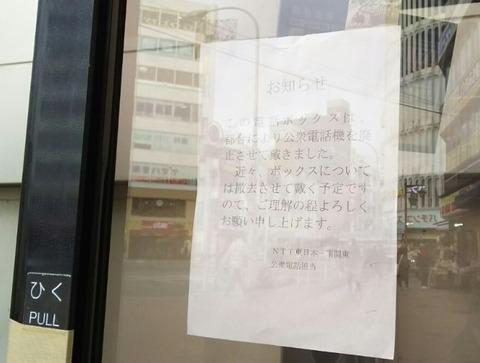 公衆電話撤去/市川市本八幡
