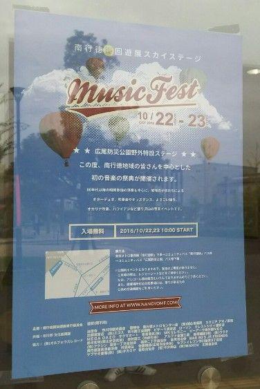 南行徳MusicFestival2016