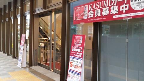スーパーカスミ本八幡店の出入口(14号線側)2
