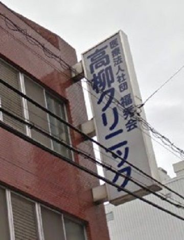 高柳クリニック/本八幡