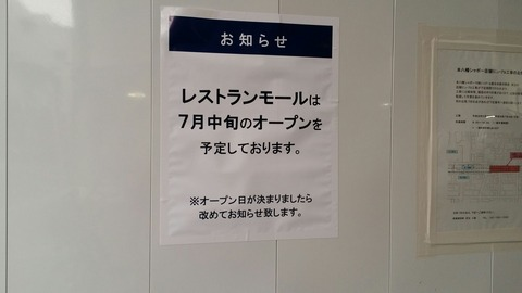 シャポー本八幡レストランモールリニューアルオープン