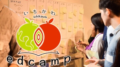 Edcamp Ichikawa