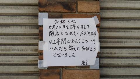 MIYOSHI閉店/本八幡