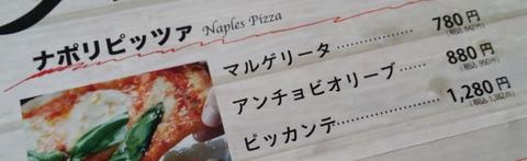 マリノステリア本八幡のピザメニュー