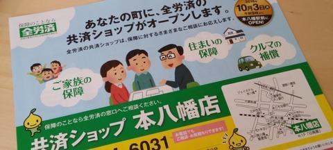 共済ショップ本八幡店オープン