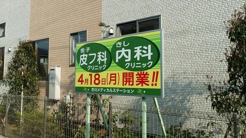 金子皮フ科、きし内科/市川メディカルステーション