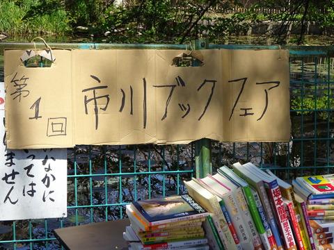 春の史蹟まつり/ブックフェア