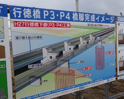 行徳橋完成イメージ