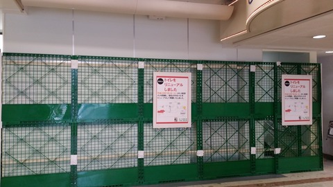 本八幡駅の仮設トイレ閉鎖