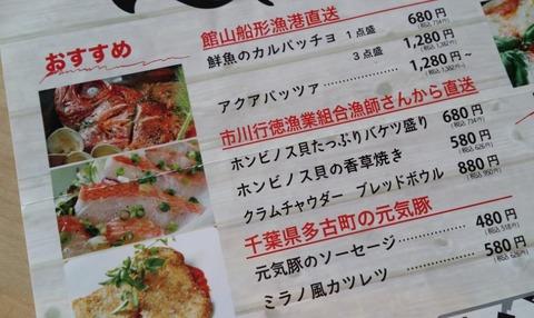 マリノステリア本八幡の魚介&肉メニュー