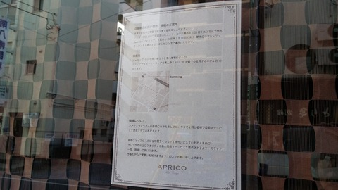 アプリ―コ本八幡店が統合移転
