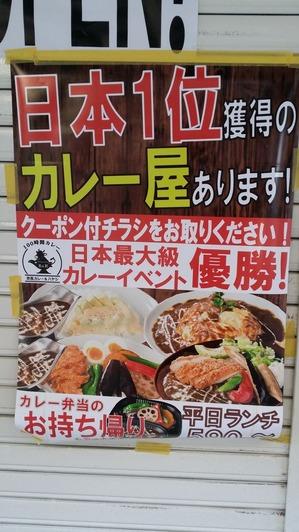 100時間カレーB&R本八幡店オープン