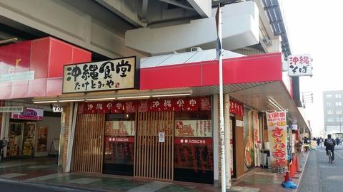 南行徳の沖縄食堂たけとみや