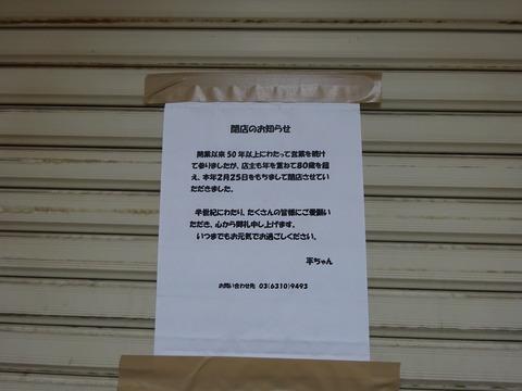 平ちゃん閉店