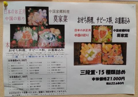 おせち料理/市川真間莫家菜