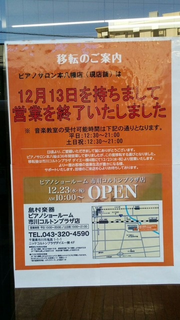 島村楽器ピアノサロン本八幡店が移転