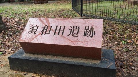 須和田遺跡