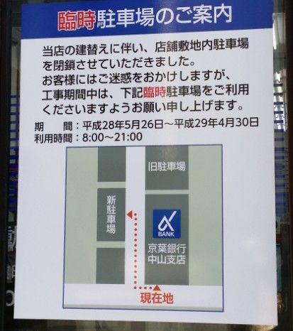 京葉銀行中山支店臨時駐車場