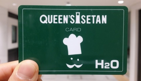 クイーンズ伊勢丹カード