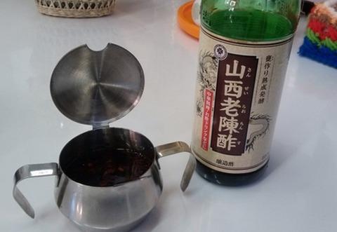 飲茶縁の黒酢