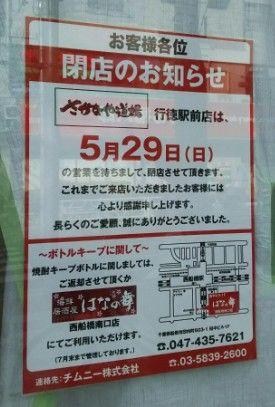 さかなや道場行徳駅前店閉店