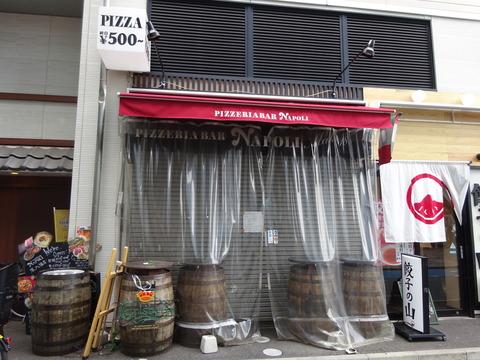 本八幡ナポリピザ閉店