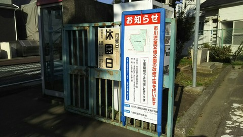 東菅野交通公園が改修工事のため閉園