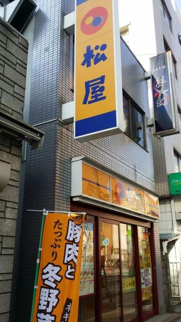 松屋本八幡南口店