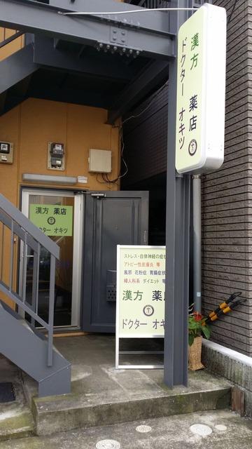 漢方薬店「ドクターオキツ」開店/本八幡