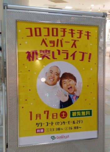 コロチキお笑いライブ/コルトンプラザ