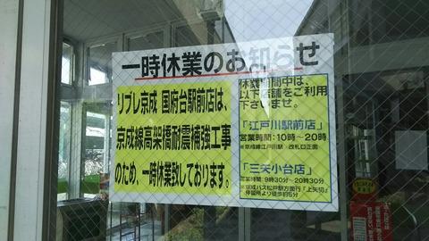 リブレ京成国府台駅前店一時休業