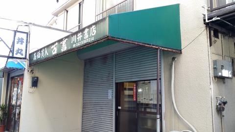 本八幡の川井書店が閉店