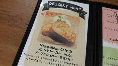 モグモグカフェのフレンチトースト