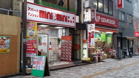 minimini市川駅