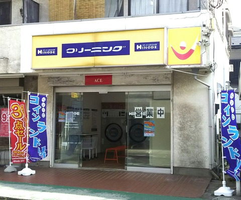 日乃出ドライACE店コインランドリー