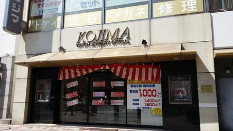 コジマ時計店閉店