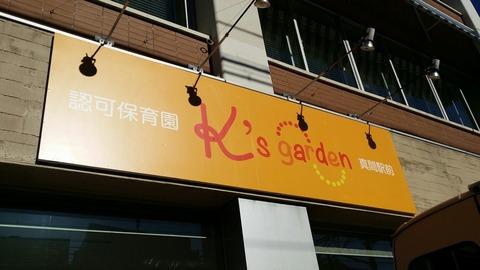 K's garden真間駅前