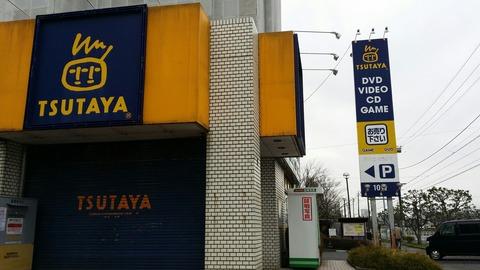 TSUTAYA市川大野店