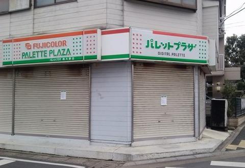 パレットプラザ南大野店が閉店
