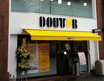 ドトールコーヒーショップ本八幡南口店