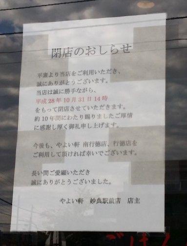 やよい軒妙典駅前店閉店