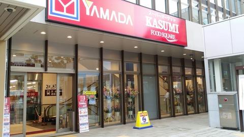 スーパーカスミ本八幡店の出入口(14号線側)1