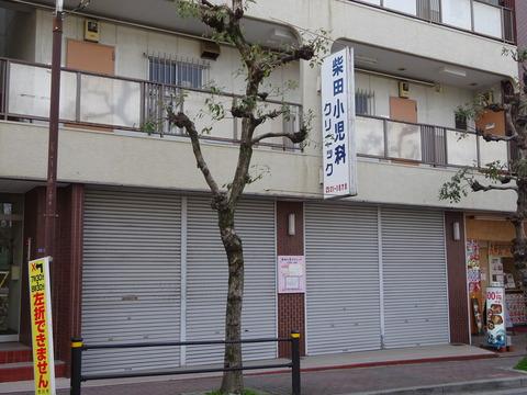 柴田小児科クリニック閉院