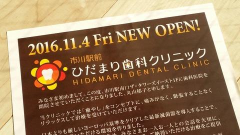 ひだまり歯科クリニック/市川駅前オープン