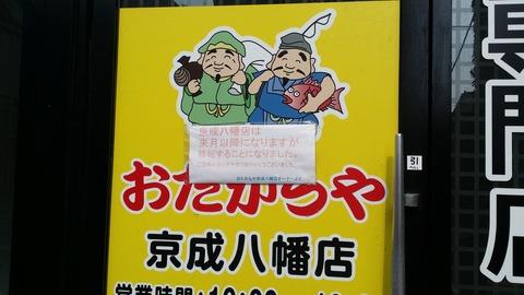 おたからや京成八幡店